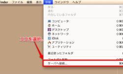 Mac OSXでWebDAVに接続する方法