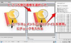 『Web用に保存』で、色が変わるのを回避する方法