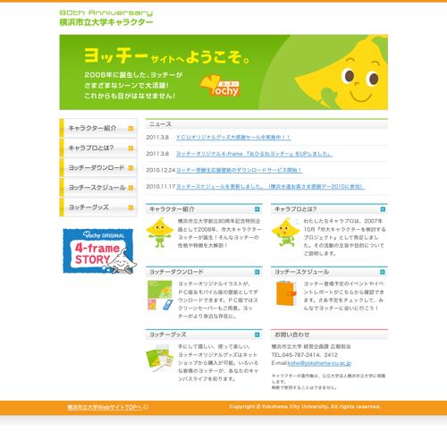 トップページ  横浜市立大学キャラクター ヨッチー