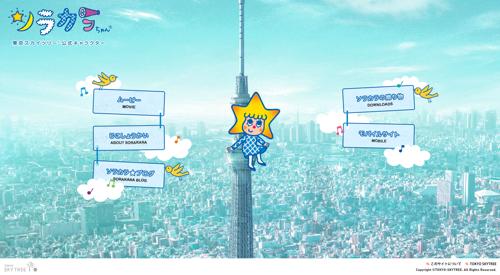 東京スカイツリー公式キャラクター ソラカラちゃん サイト