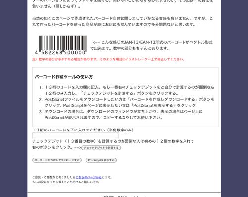 無料バーコード作成ツール