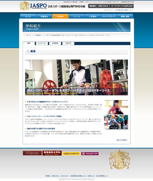 スポーツ科学体育学科 スポーツトレーナー ウェルネスフィットネスインストラクターコー  JASPO 日本スポーツ健康福祉専門学校